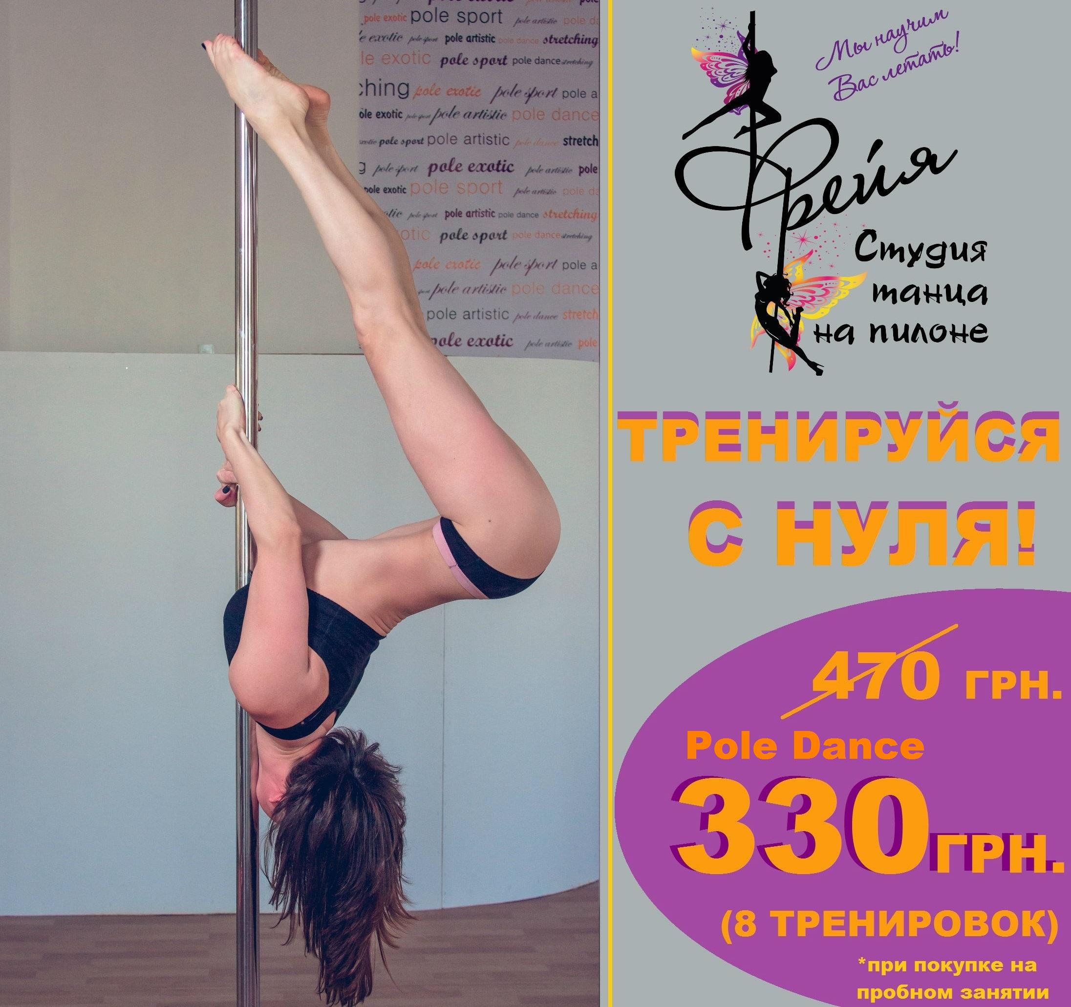 studio-freyja-Dnepr
