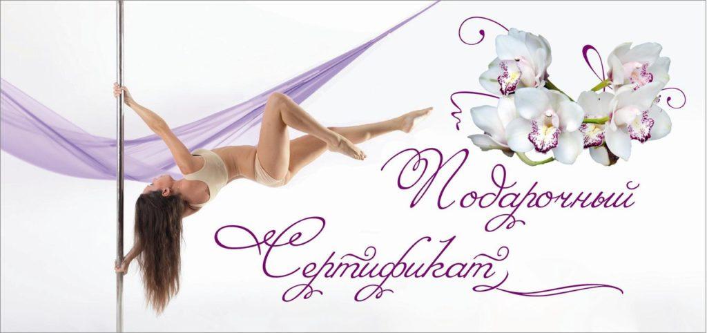 подарочный сертификат, студия танца Фрейя