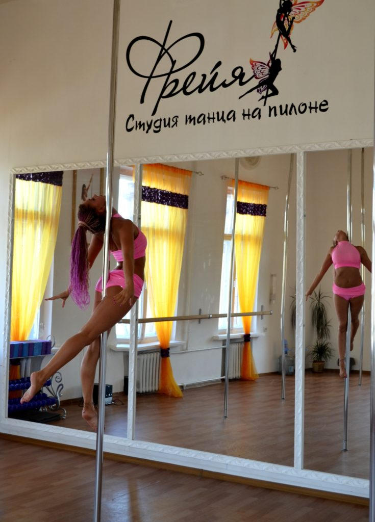 студия танца Фрейя, днепр, центр, левый берег, pole dance, пол денс,